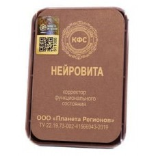 КФС НЕЙРОВИТА