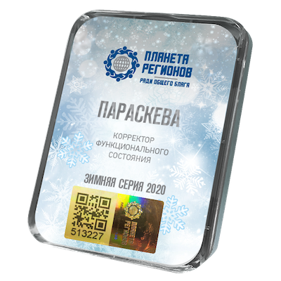 КФС Параскева