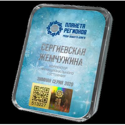КФС Сергиевская жемчужина